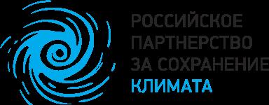 Российское партнёрство за сохранение климата