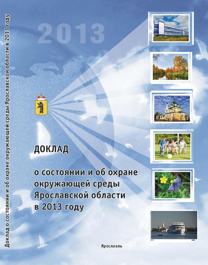 Доклад о состоянии окружающей среды ярославской области 3451